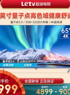乐视TV G65 Pro 65英寸量子点屏幕4K高清智能液晶平板电视机75