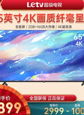 乐视TV F65 65英寸4K高清全面屏wifi网络智能液晶平板电视机70