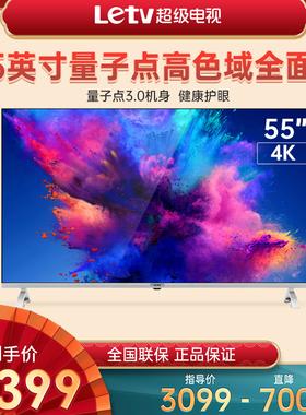 乐视TV G55 Pro 55英寸量子点屏幕超薄4K高清智能液晶平板电视机
