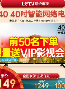 乐视TV F40 40英寸液晶高清全面屏wifi网络智能平板电视机32 43