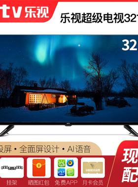 乐视TV F32 官方旗舰32英寸全面屏高清智能wifi网络液晶电视40 43