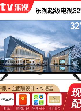 乐视TV Q32C 官方旗舰32英寸高清智能语音wifi无线液晶电视机40