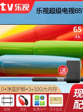 乐视TV G65S 官方旗舰店65英寸4K超高清智能网络液晶平板电视机55