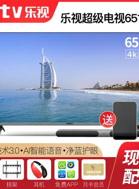 乐视电视 G65 Pro 65英寸4K超清智能无线wifi网络全面屏电视机70