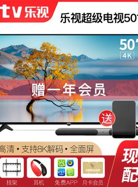 乐视TV F50 官方旗舰店50英寸液晶平板电视机4K智能wifi网络55 60