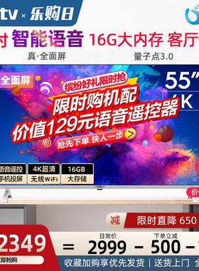 乐视tv G55Pro 智慧屏55英寸全面屏4K超高清智能语音液晶电视机55