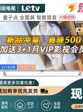 乐视tv G55Pro 官方旗舰店55英寸全面屏4K超高清智能液晶电视机55