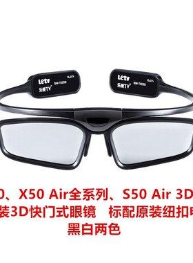乐视X50Air与X60原装快门3D眼镜LetvSW-T1200B乐视超级电视专用
