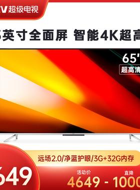 乐视电视G65S 65英寸鸿鹄画质4K超高清智能网络液晶平板电视机70