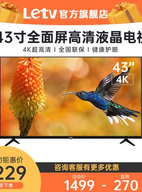 乐视TV Q43A 官方旗舰店43英寸全面屏高清智能网络液晶平板电视机