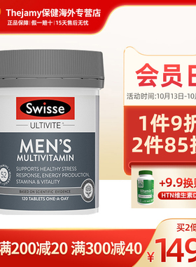 澳洲Swisse斯维诗男士多种复合综合维生素男性健身补充营养保健品