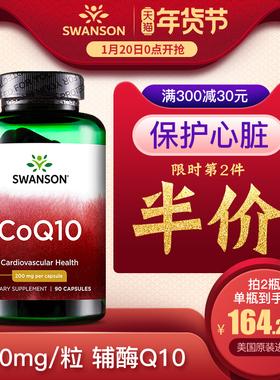 斯旺森辅酶素q10胶囊心脑血管心脏保健品ql0天猫美国原装进口90粒