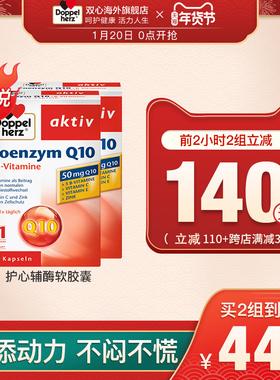 德国双心 辅酶q10软胶囊50mg呵护心脏保健品血管远离心慌30粒*2盒