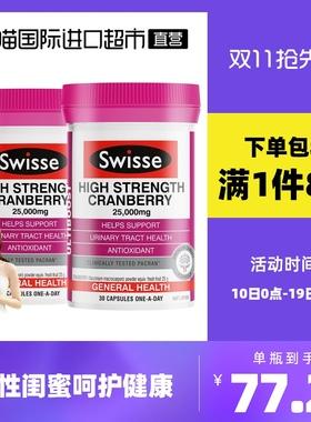 【姐姐同款】Swisse斯维诗高浓度蔓越莓精华胶囊女30粒*2瓶保健品