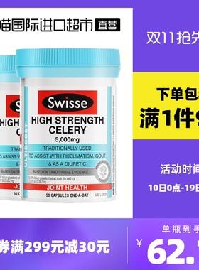 Swisse斯维诗高强度西芹籽精华胶囊中老年保健品50粒*2芹菜籽成人