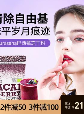 比利时acai冻干巴西莓粉原花青素内服液饮抗自由基氧化肌肤保健品