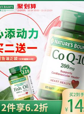 自然之宝辅酶q10美国原装进口coq10辅酶素ql0心脏保健品200mg80粒