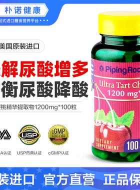 朴诺酸樱桃胶囊痛風排酸降尿酸高保健品进口药正品食品非西芹菜籽