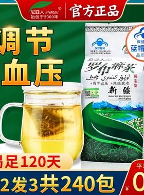 尼亚人牌罗布麻茶新疆正品(非降血脂血压高降压降三高血糖保健品)