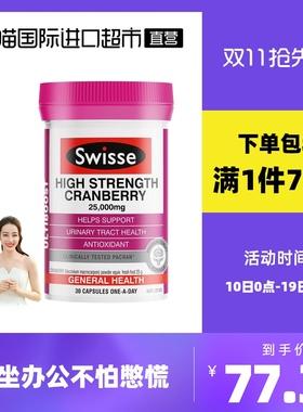 Swisse斯维诗蔓越莓精华胶囊女士30粒女性保健品保养品进口花园