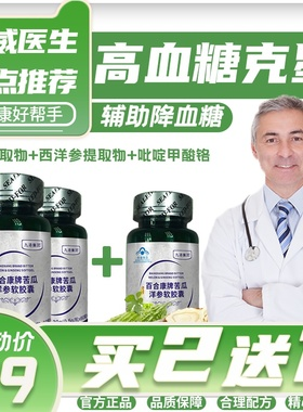 苦瓜素胶囊降糖茶贴辅助降血糖保健食品糖尿病高血糖专用人群食品
