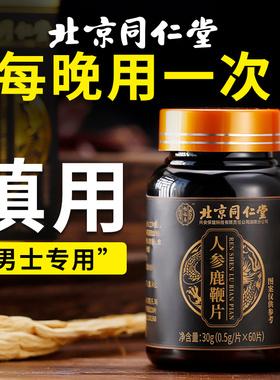 北京同仁堂人参鹿鞭片可搭配鹿血牡蛎肽膏滋补保健品男人男性肾用