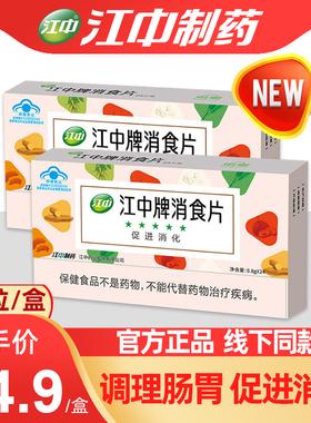 江中牌消食片非益生菌大人调理肠胃保健食品品牌官方直供盒装正品