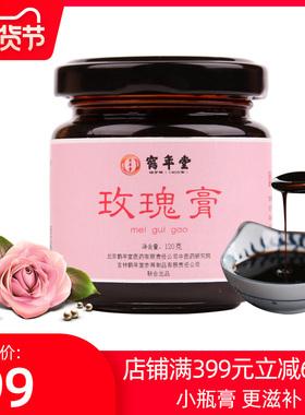 鹤年堂玫瑰膏老北京女性滋补食品阿胶膏滋大枣龙眼膏方120g/瓶