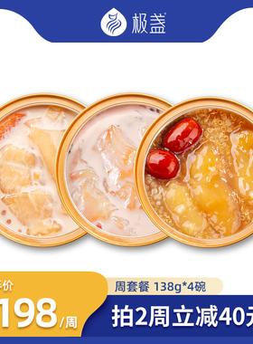 极盏小娇傲即食花胶138g*4碗 三口味鱼胶孕妇孕期女性营养滋补品