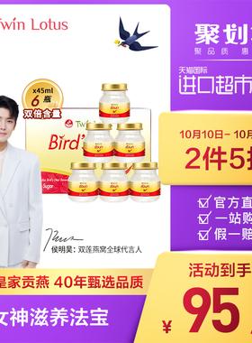 泰国正品双莲冰糖型即食燕窝孕妇营养滋补品45ml*6瓶金丝燕营养品