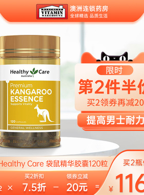 HealthyCare袋鼠精胶囊澳洲原装120粒保健品男士持久滋补精力充沛