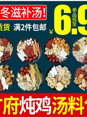 广东煲汤材料清补凉炖鸡汤料包养生滋补品秋冬食材熬煮汤包料药材