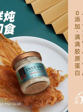燕客即食花胶牛奶藜麦深海鱼胶35g鲜炖鱼胶滋补品