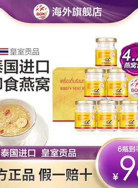 泰国BOKI即食燕窝孕妇滋补营养品补品原装进口无糖食品木糖醇正品