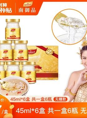 泰国Ninest南御品即食燕窝营养品正品孕妇营养滋补礼品45ml*6