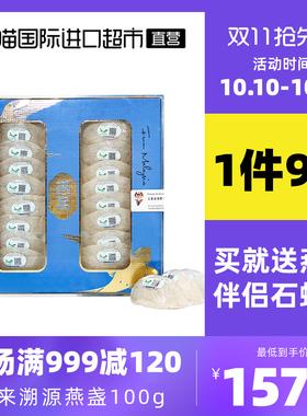 马来西亚进口溯源燕窝旗舰店官网正品干盏100g礼盒装送孕妇滋补品