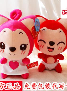 正版阿狸公仔毛绒玩具桃子表情抱枕布娃娃大号玩偶生日礼物送女生