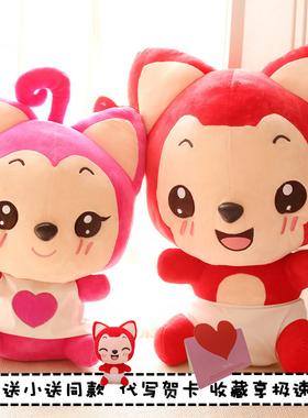 毛绒玩具公仔情侣一对阿狸桃子可爱布娃娃小狐狸抱枕生日礼物女生