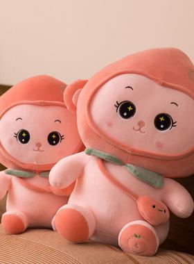 新款 可爱蜜桃猴公仔坐款桃子猴毛绒玩具柔软女孩布娃娃生日礼物