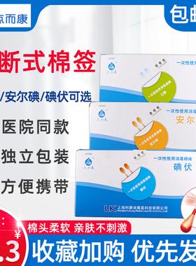 利康点而康一次性使用消毒棉棒签碘伏乙醇酒精安尔碘医药用灭无菌