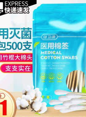 健卫康医用棉签单头消毒无菌药用掏耳朵宝宝婴儿家用耳洞医药棉签