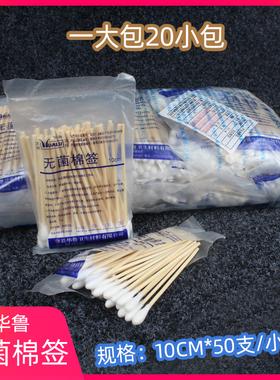 华鲁医用医药棉签棉棒一次性木棒消毒家用婴儿化妆无菌灭棉签10CM