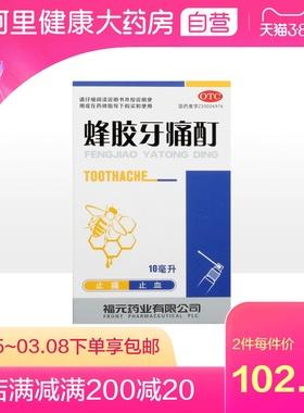 福元(医药)蜂胶牙痛酊10ml*1支/盒口腔溃疡辅助治疗牙周炎止痛
