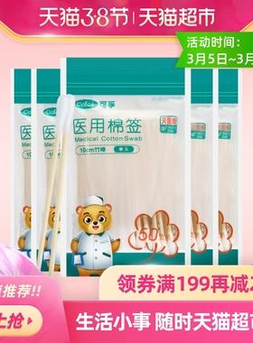 可孚医用棉签灭菌250支医药一次性伤口婴儿棉签宝宝专用鼻屎凑单