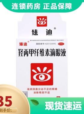 臻迪(医药) 羟丙甲纤维素滴眼液 0.5%*10ml*1支/盒消除眼部不适