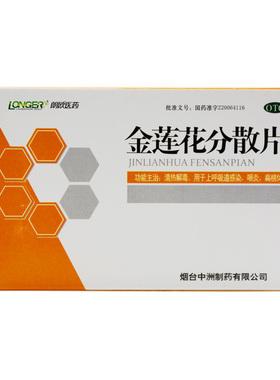 朗欧医药,金莲花分散片  烟台中洲  0.7G*9片*3板