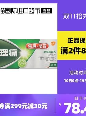 【直营】港版必理痛伤风感冒丸20粒 发烧必理通正品退热医药香港