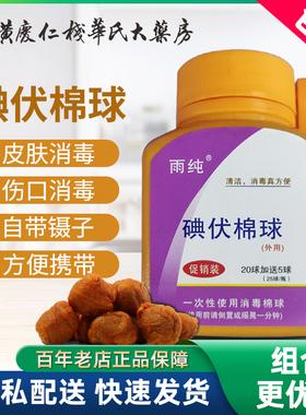 雨纯碘伏消毒酒精棉球DFMQ-2 25球广州市醒目医药科技有限公司