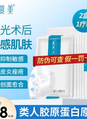 可复美医用敷料医美术后修护舒缓敏感肌肤医药冷敷料贴非面膜5片M