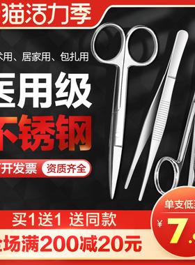医用镊子不锈钢手术剪小夹子家用医疗用品器械工具外科拆线弯剪刀